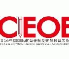 2016第9屆中國(北京)國際教育裝備及智慧教育展覽會